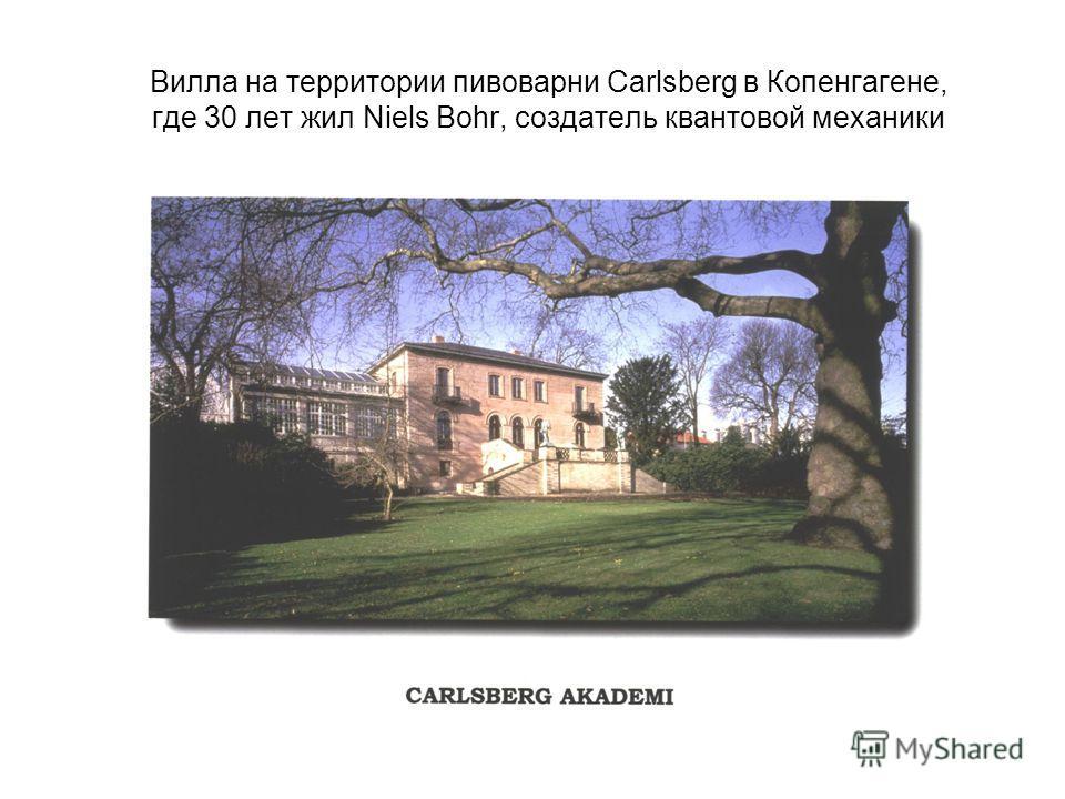 Вилла на территории пивоварни Carlsberg в Копенгагене, где 30 лет жил Niels Bohr, создатель квантовой механики