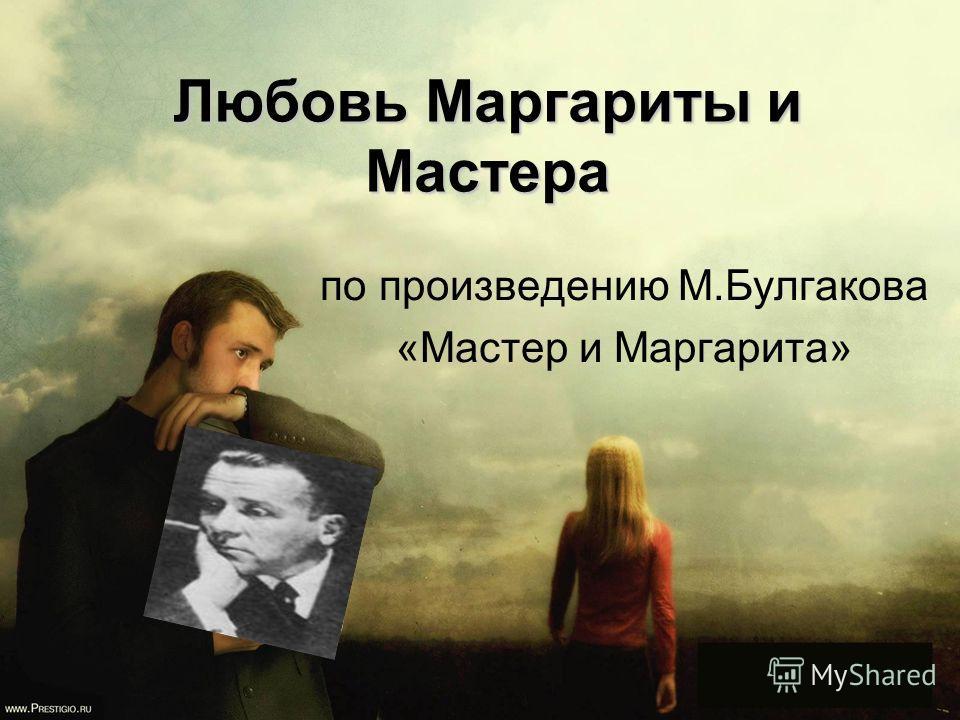 Любовь Маргариты и Мастера по произведению М.Булгакова «Мастер и Маргарита»