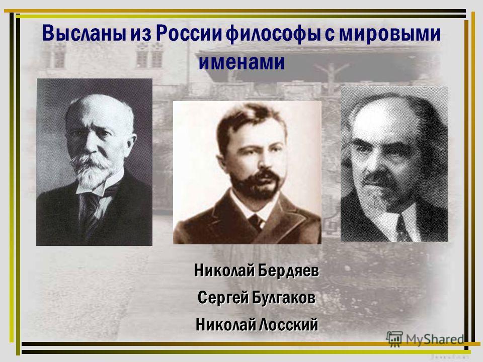 Высланы из России философы с мировыми именами Николай Бердяев Сергей Булгаков Николай Лосский