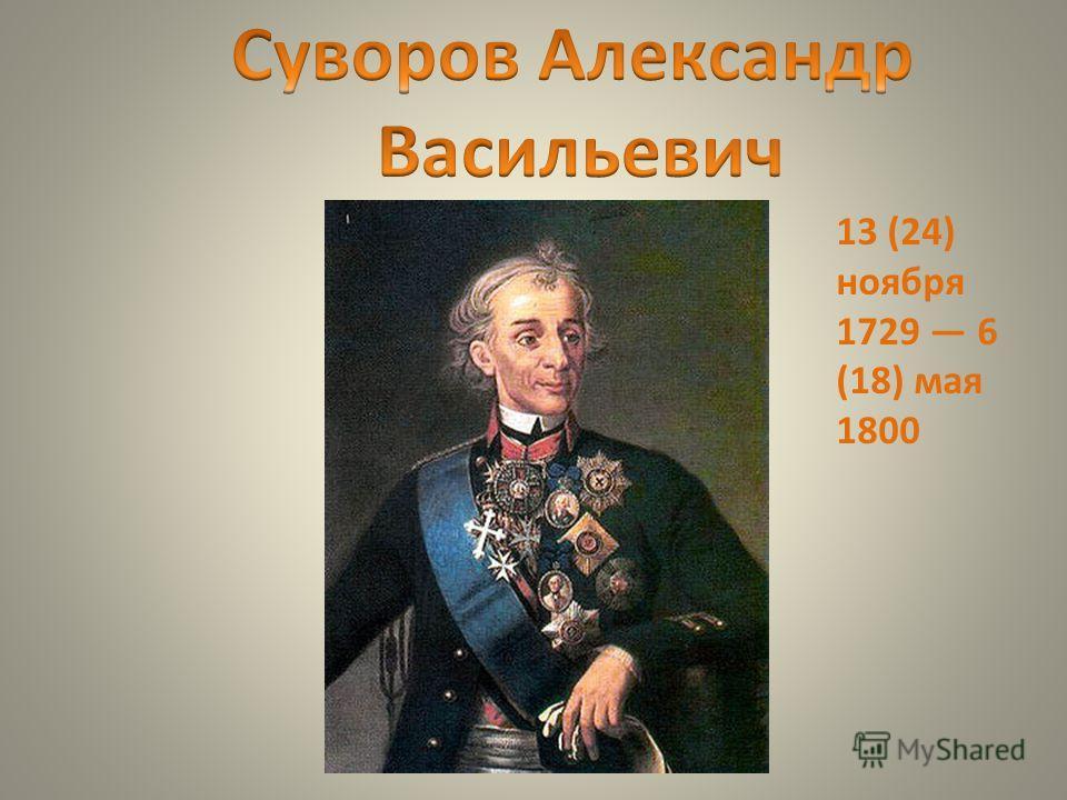 13 (24) ноября 1729 6 (18) мая 1800