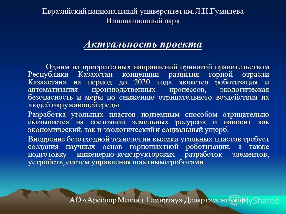 Евразийский национальный университет им.Л.Н.Гумилева Инновационный парк Актуальность проекта Одним из приоритетных направлений принятой правительством Республики Казахстан концепции развития горной отрасли Казахстана на период до 2020 года является р