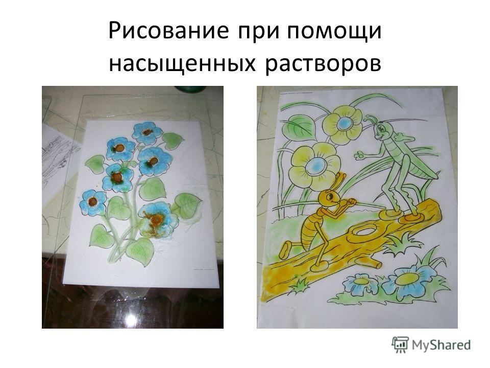Рисование при помощи насыщенных растворов