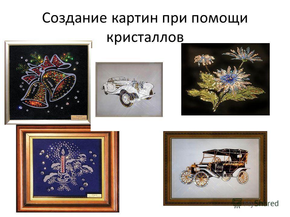 Создание картин при помощи кристаллов
