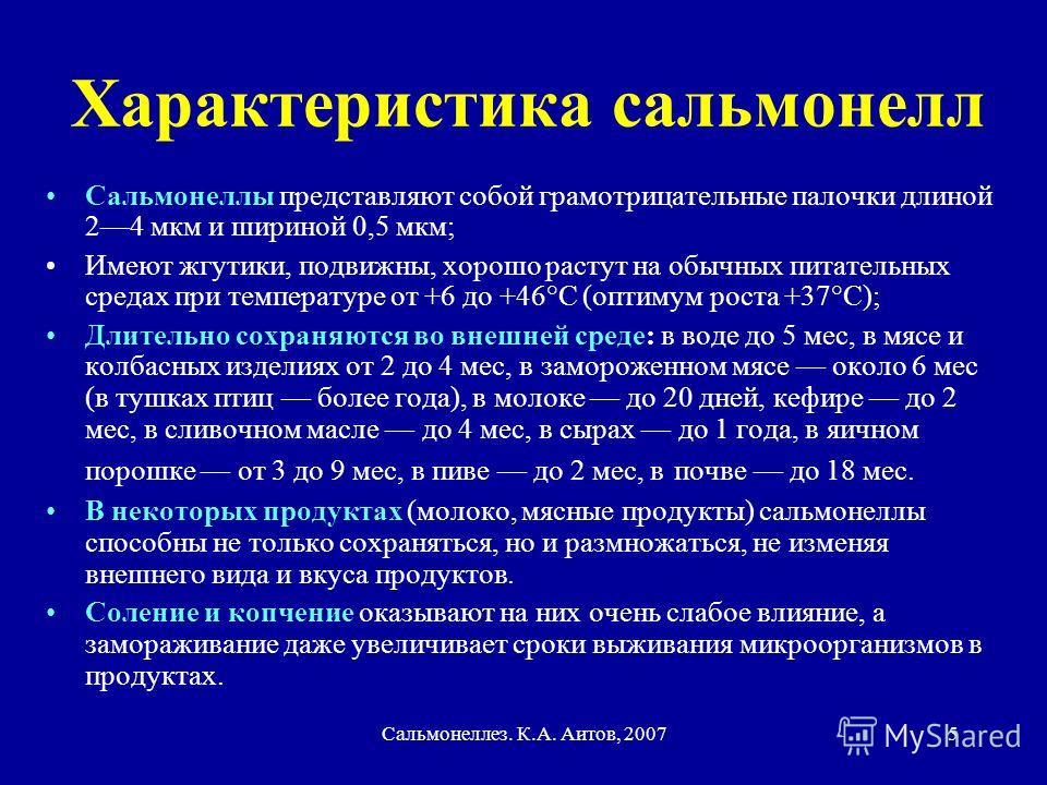 Сальмонеллез. К.А. Аитов, 20075 Характеристика сальмонелл Сальмонеллы представляют собой грамотрицательные палочки длиной 24 мкм и шириной 0,5 мкм; Имеют жгутики, подвижны, хорошо растут на обычных питательных средах при температуре от +6 до +46°С (о