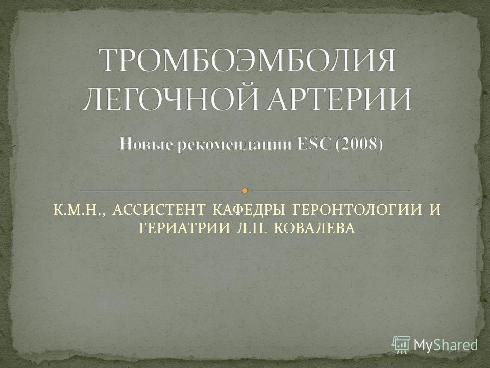 К.М.Н., АССИСТЕНТ КАФЕДРЫ ГЕРОНТОЛОГИИ И ГЕРИАТРИИ Л.П. КОВАЛЕВА