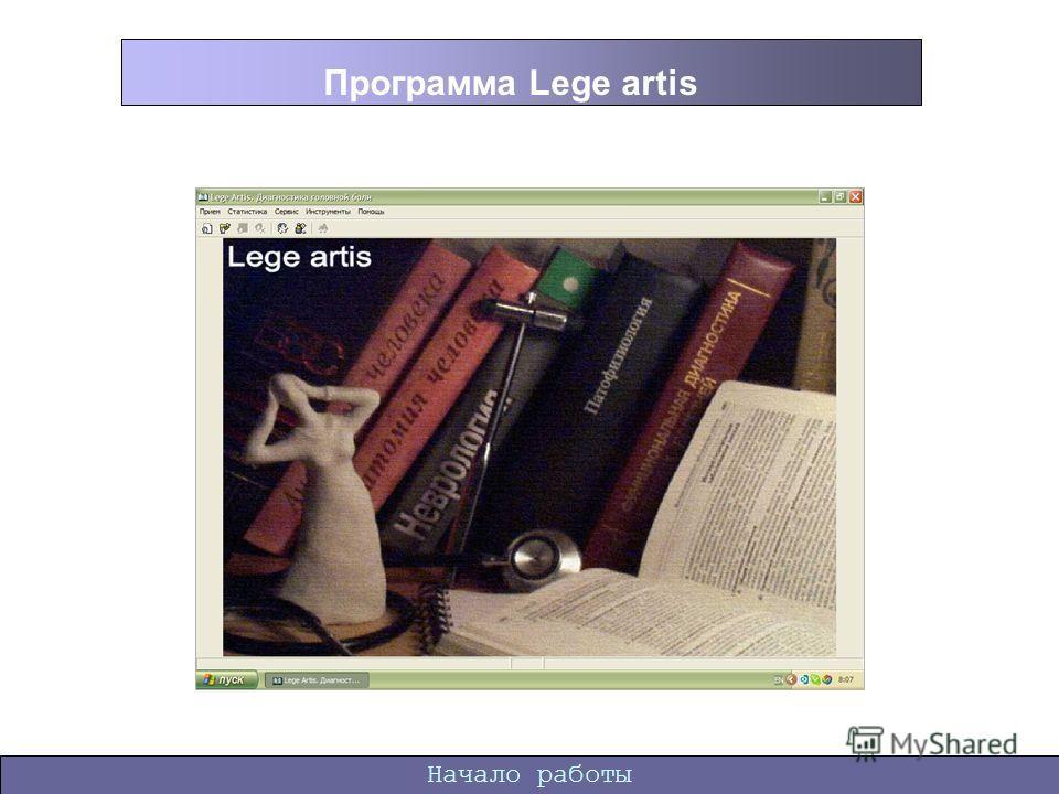 Начало работы Программа Lege artis
