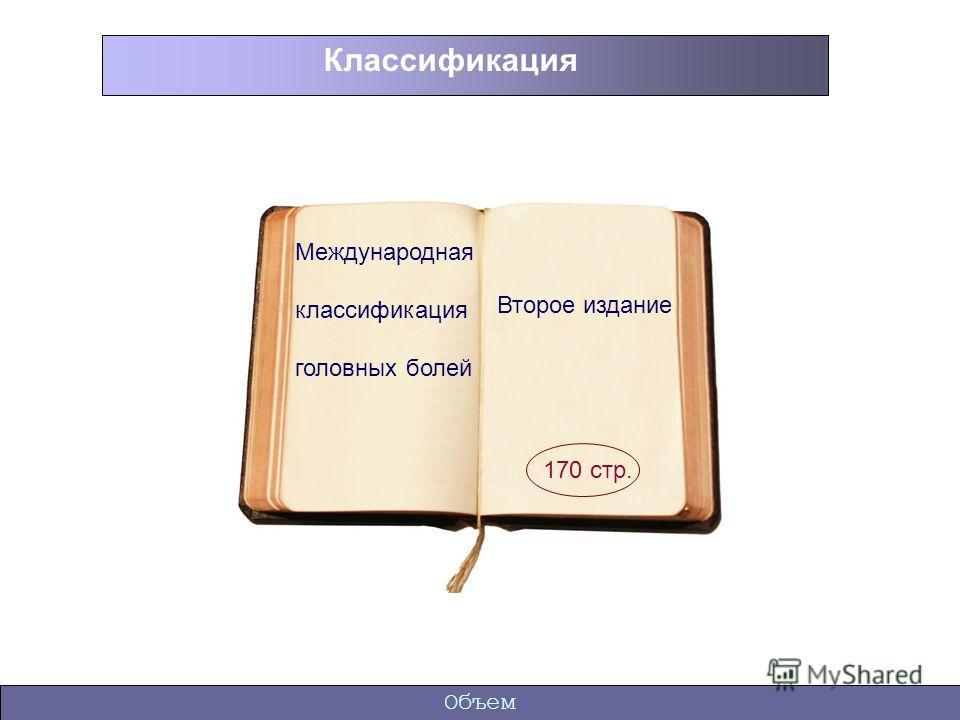 Объем Международная классификация головных болей Второе издание 170 стр. Классификация