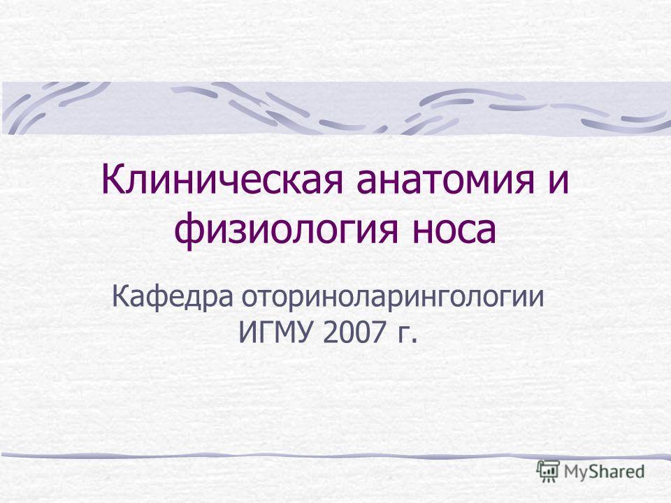Клиническая анатомия и физиология носа Кафедра оториноларингологии ИГМУ 2007 г.
