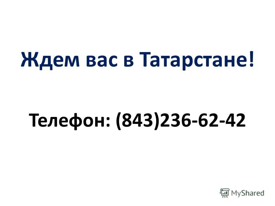 Ждем вас в Татарстане! Телефон: (843)236-62-42