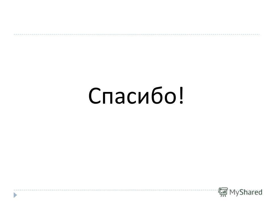 Спасибо !