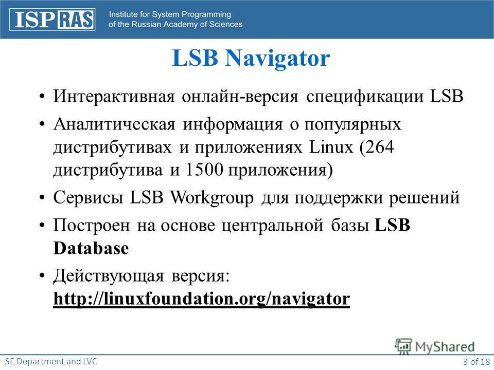 SE Department and LVC 3 of 18 LSB Navigator Интерактивная онлайн-версия спецификации LSB Аналитическая информация о популярных дистрибутивах и приложениях Linux (264 дистрибутива и 1500 приложения) Сервисы LSB Workgroup для поддержки решений Построен