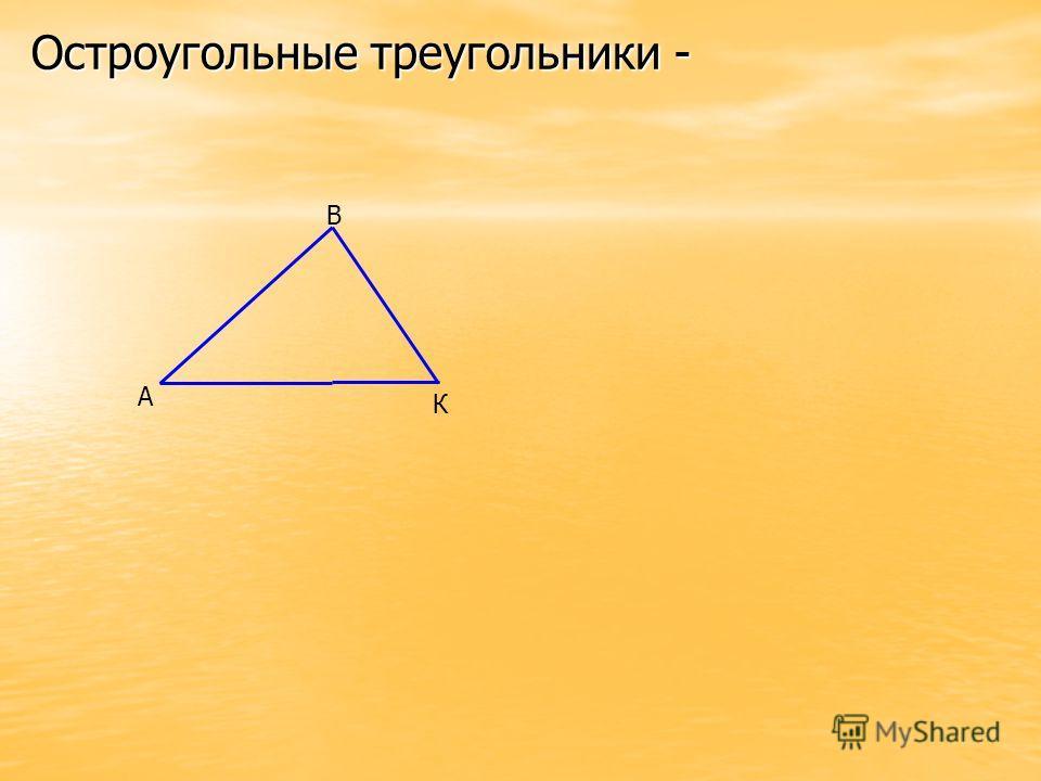Остроугольные треугольники - 1 А В К
