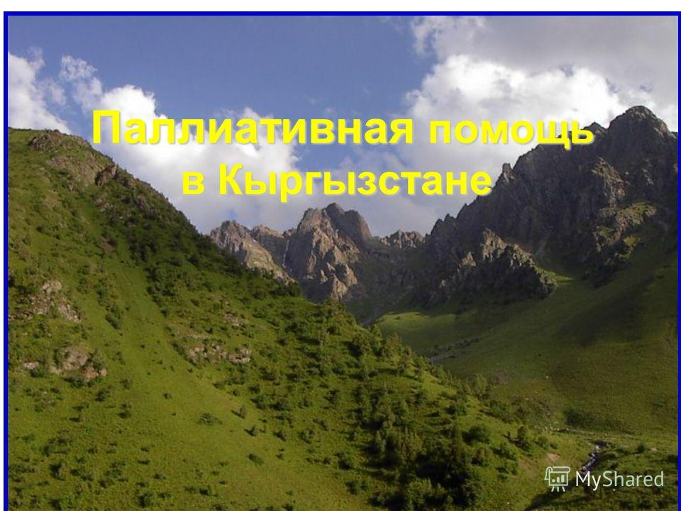 Паллиативная помощь в Кыргызстане Паллиативная помощь в Кыргызстане
