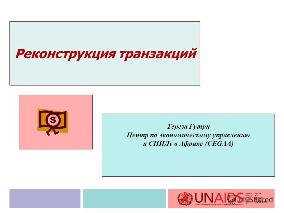 Реконструкция транзакций Тереза Гутри Центр по экономическому управлению и СПИДу в Африке (CEGAA)
