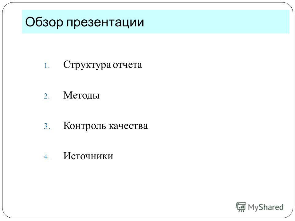 1. Структура отчета 2. Методы 3. Контроль качества 4. Источники Обзор презентации