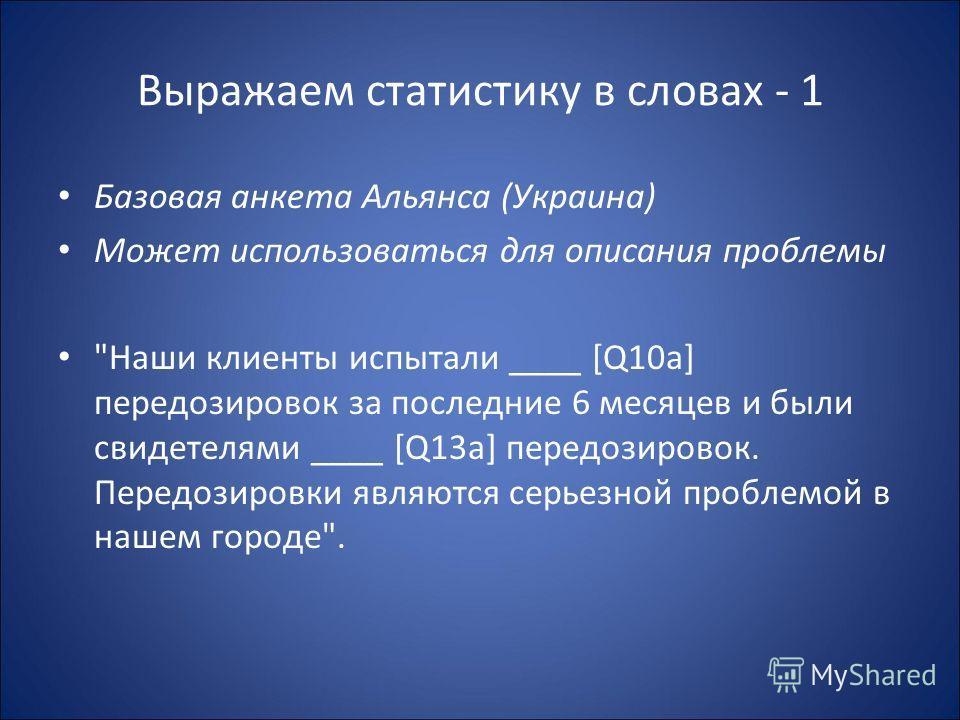 Выражаем статистику в словах - 1 Базовая анкета Альянса (Украина) Может использоваться для описания проблемы
