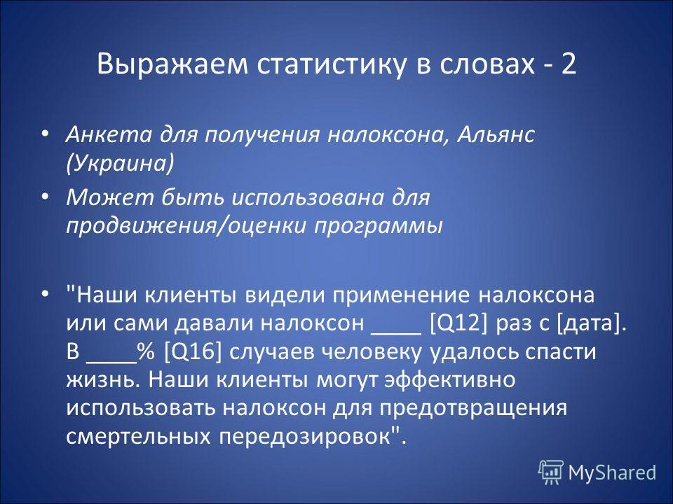 Выражаем статистику в словах - 2 Анкета для получения налоксона, Альянс (Украина) Может быть использована для продвижения/оценки программы