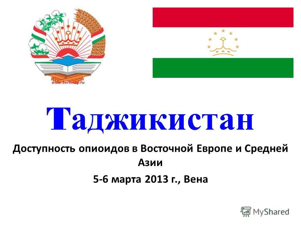 T аджикистан Доступность опиоидов в Восточной Европе и Средней Азии 5-6 мaрта 2013 г., Вена