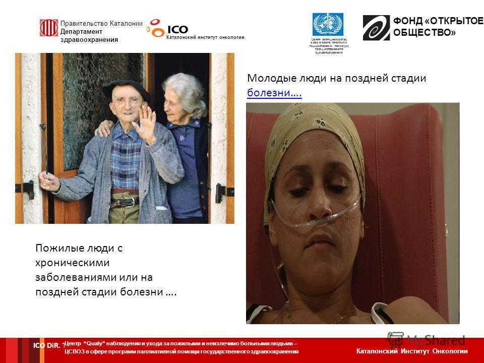 ICO DiR. The Qualy End of Life Care Observatory - WHO Collaborating Centre for Public Health Palliative Care Programmes Institut Català dOncologia Пожилые люди с хроническими заболеваниями или на поздней стадии болезни …. Молодые люди на поздней стад