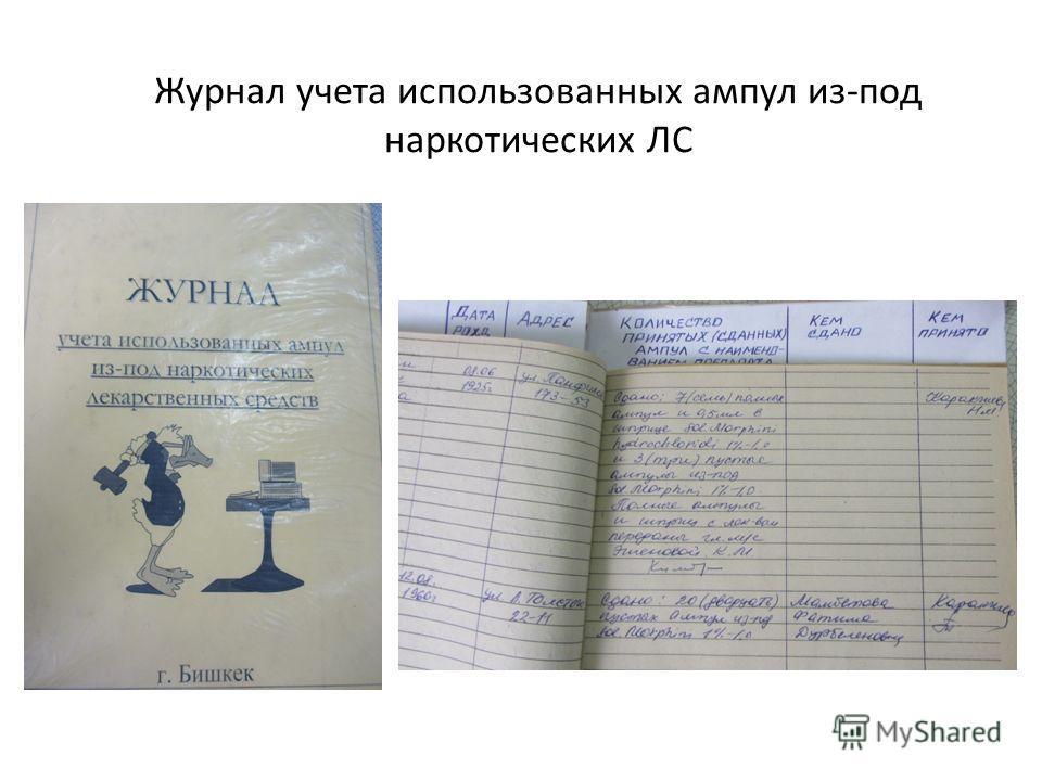 Журнал Регистрации Справок образец