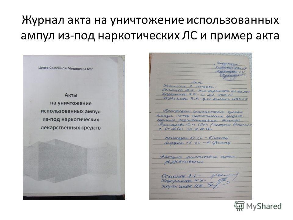 Журнал акта на уничтожение использованных ампул из-под наркотических ЛС и пример акта