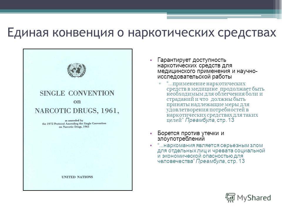 Единая конвенция о наркотических средствах Гарантирует доступность наркотических средств для медицинского применения и научно- исследовательской работы... применение наркотических средств в медицине продолжает быть необходимым для облегчения боли и с