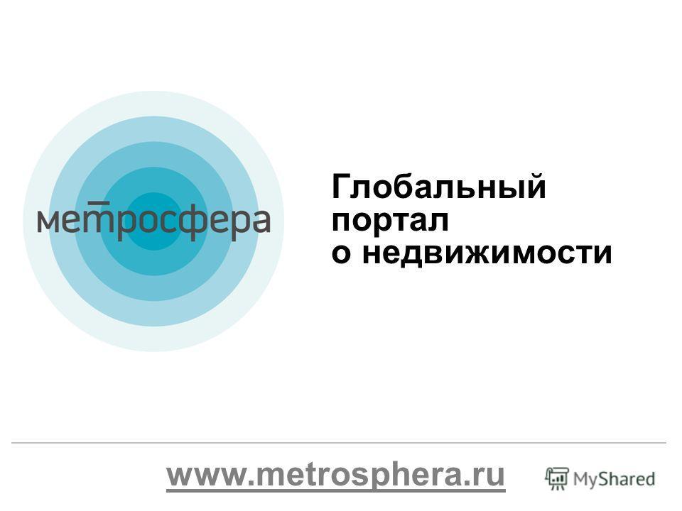 Глобальный портал о недвижимости www.metrosphera.ru