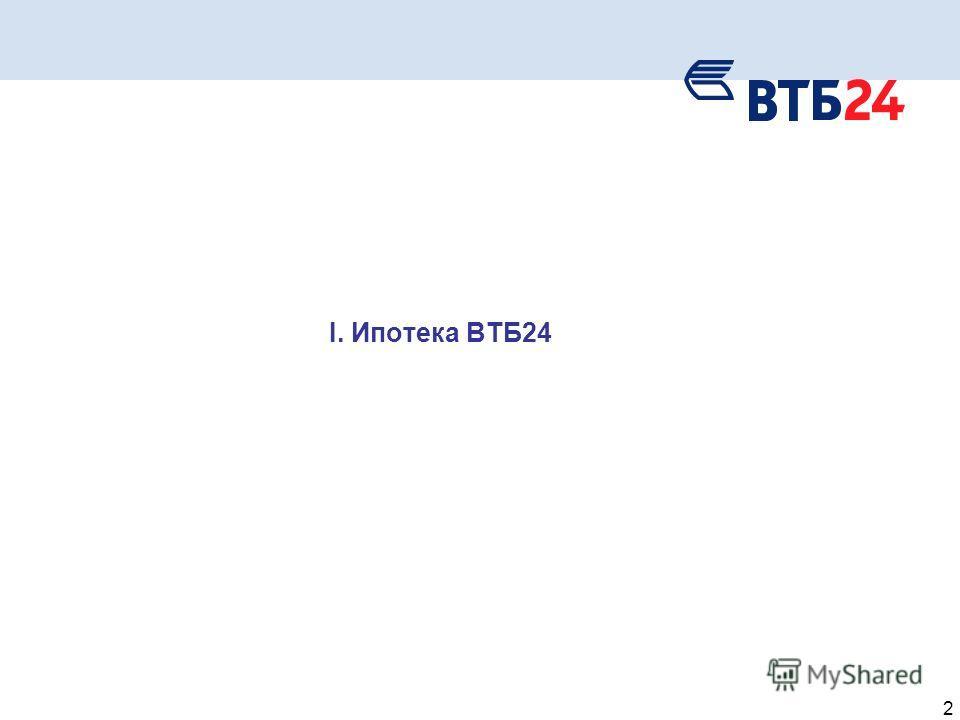 2 I. Ипотека ВТБ24