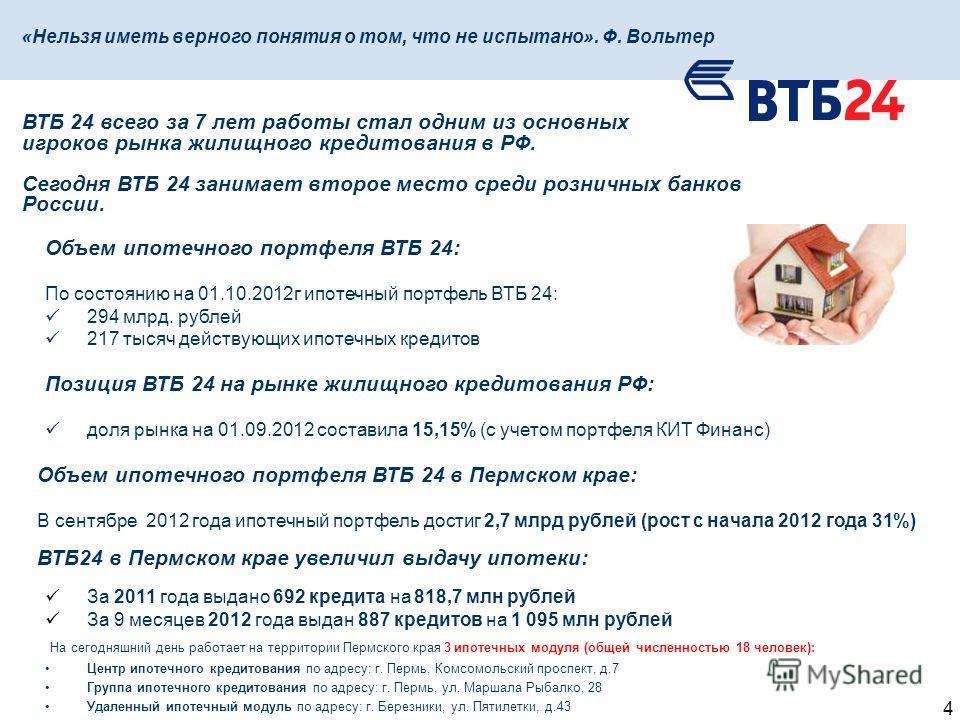 4 ВТБ 24 всего за 7 лет работы стал одним из основных игроков рынка жилищного кредитования в РФ. Сегодня ВТБ 24 занимает второе место среди розничных банков России. Объем ипотечного портфеля ВТБ 24: По состоянию на 01.10.2012г ипотечный портфель ВТБ