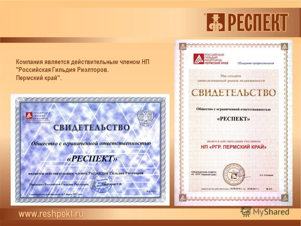 Компания является действительным членом НП Российская Гильдия Риэлторов. Пермский край.