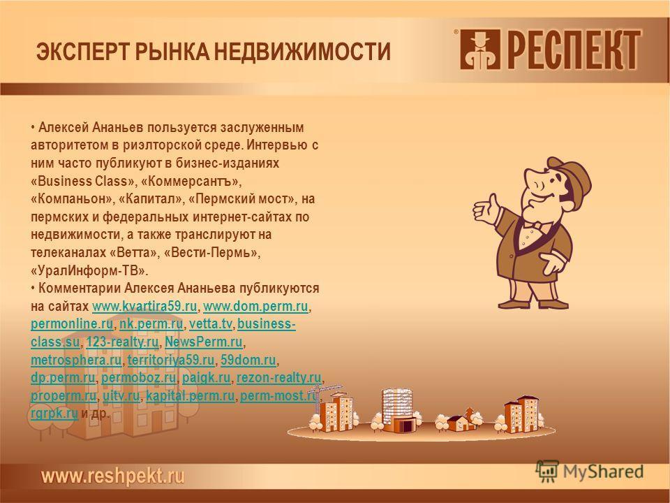 Алексей Ананьев пользуется заслуженным авторитетом в риэлторской среде. Интервью с ним часто публикуют в бизнес-изданиях «Business Class», «Коммерсантъ», «Компаньон», «Капитал», «Пермский мост», на пермских и федеральных интернет-сайтах по недвижимос