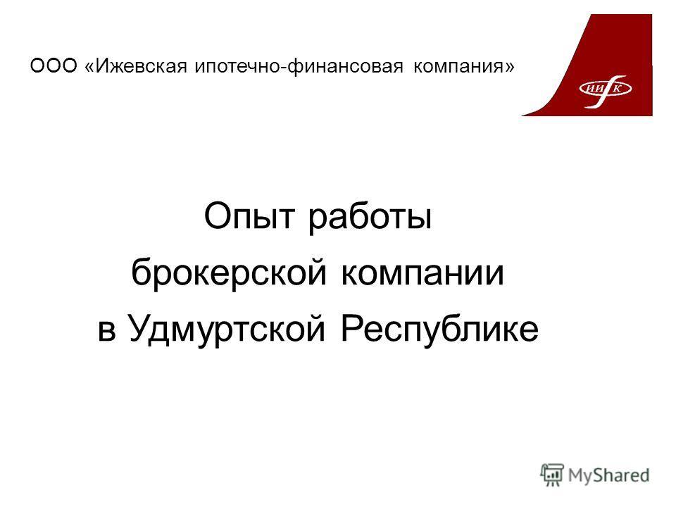 ООО «Ижевская ипотечно-финансовая компания» Опыт работы брокерской компании в Удмуртской Республике