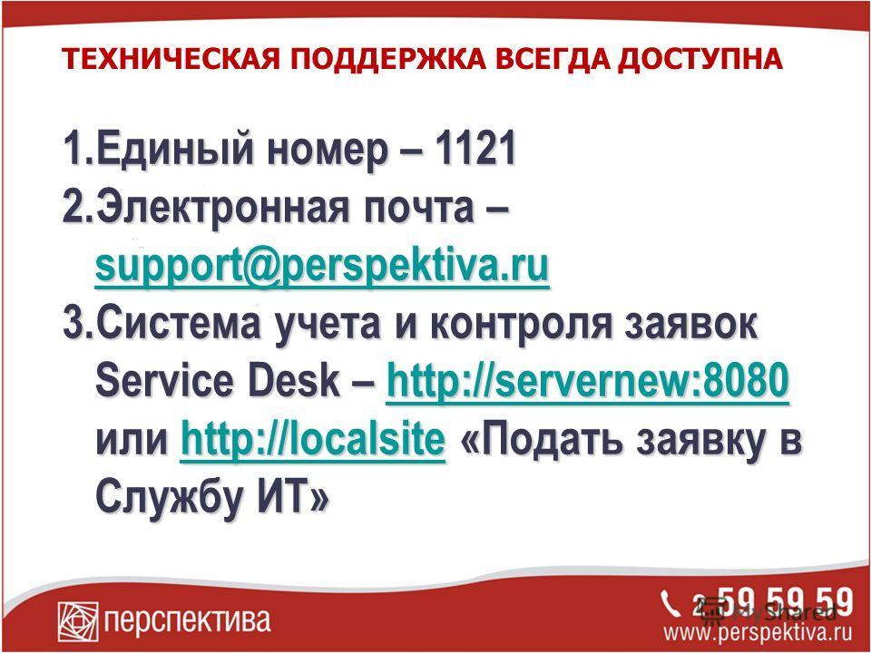 1.Единый номер – 1121 2.Электронная почта – support@perspektiva.ru support@perspektiva.ru 3.Система учета и контроля заявок Service Desk – http://servernew:8080 или http://localsite «Подать заявку в Службу ИТ» http://servernew:8080http://localsitehtt