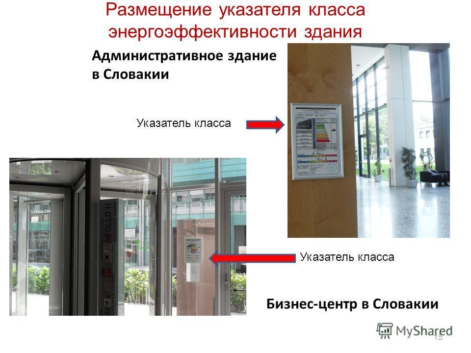 Размещение указателя класса энергоэффективности здания Административное здание в Словакии Бизнес-центр в Словакии Указатель класса 15