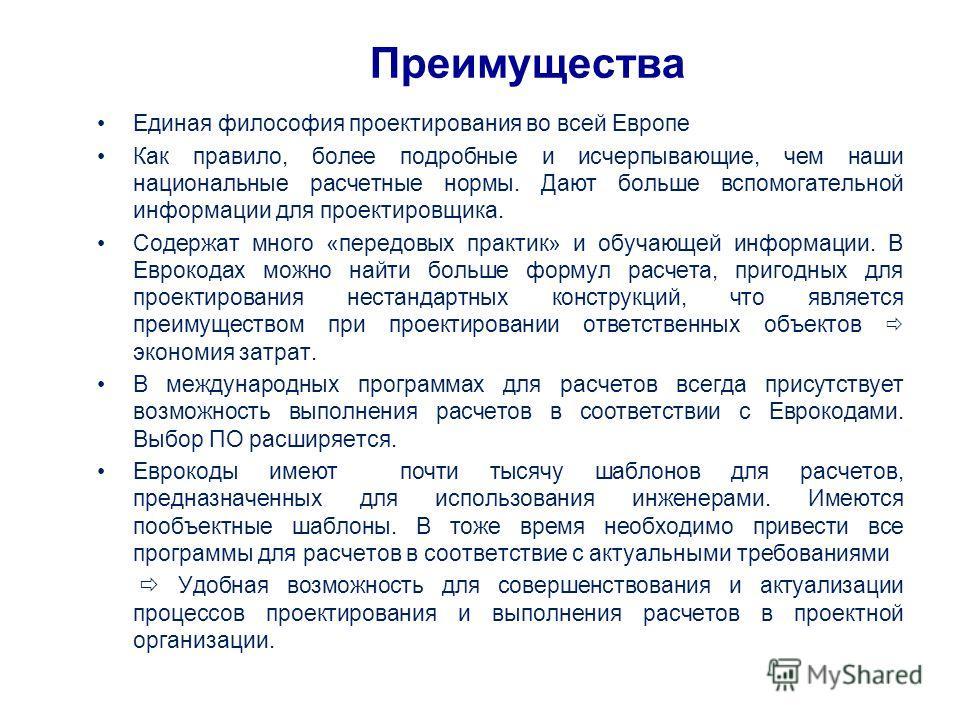 24 Преимущества Единая философия проектирования во всей Европе Как правило, более подробные и исчерпывающие, чем наши национальные расчетные нормы. Дают больше вспомогательной информации для проектировщика. Содержат много «передовых практик» и обучаю
