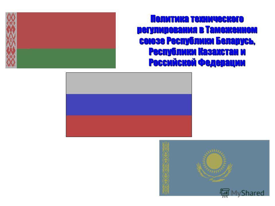 27 Политика технического регулирования в Таможенном союзе Республики Беларусь, Республики Казахстан и Российской Федерации
