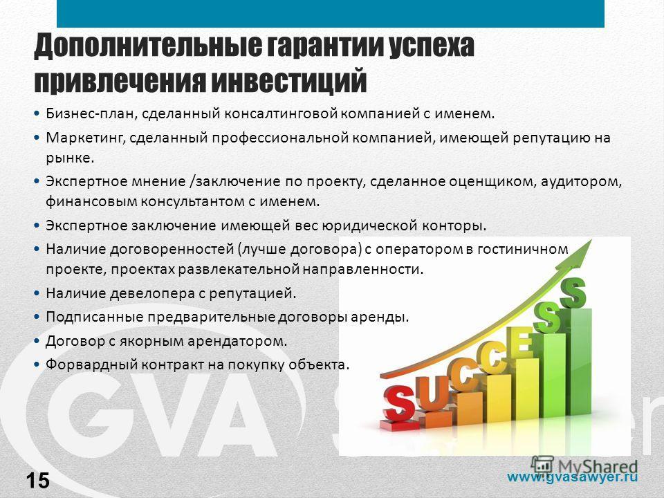 www.gvasawyer.ru Дополнительные гарантии успеха привлечения инвестиций Бизнес-план, сделанный консалтинговой компанией с именем. Маркетинг, сделанный профессиональной компанией, имеющей репутацию на рынке. Экспертное мнение /заключение по проекту, сд