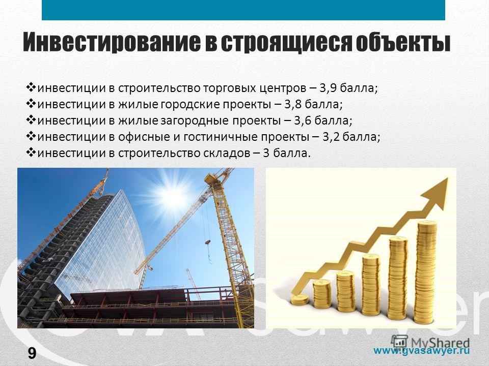 www.gvasawyer.ru Инвестирование в строящиеся объекты 9 инвестиции в строительство торговых центров – 3,9 балла; инвестиции в жилые городские проекты – 3,8 балла; инвестиции в жилые загородные проекты – 3,6 балла; инвестиции в офисные и гостиничные пр