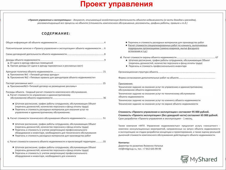 Проект управления