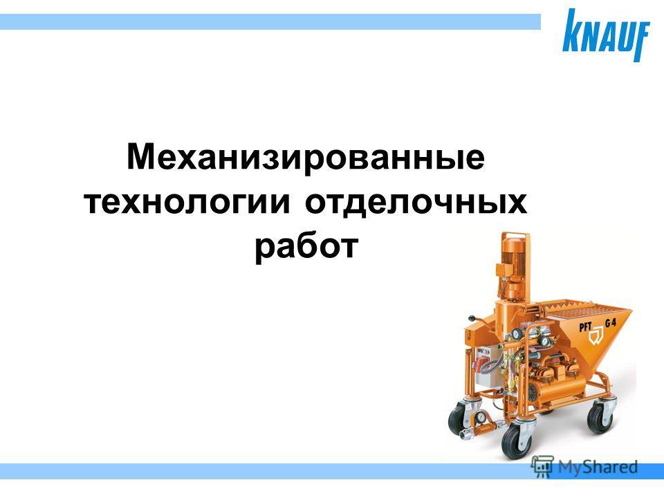 Механизированные технологии отделочных работ