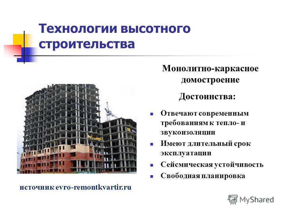 Технологии высотного строительства Монолитно-каркасное домостроение Достоинства: Отвечают современным требованиям к тепло- и звукоизоляции Имеют длительный срок эксплуатации Сейсмическая устойчивость Свободная планировка источник evro-remontkvartir.r