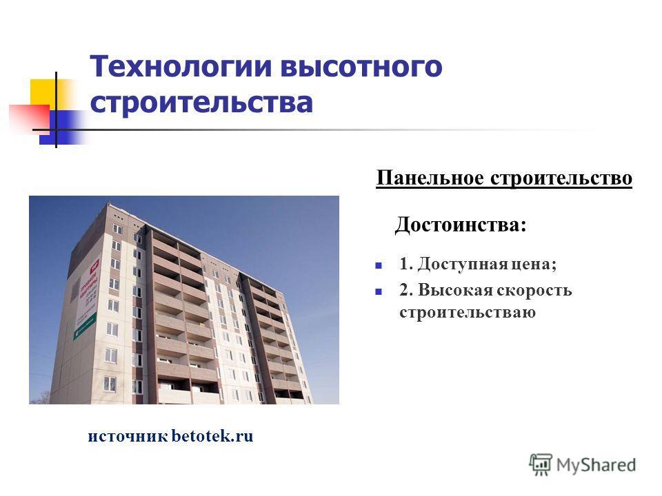 Технологии высотного строительства Панельное строительство источник betotek.ru Достоинства: 1. Доступная цена; 2. Высокая скорость строительстваю