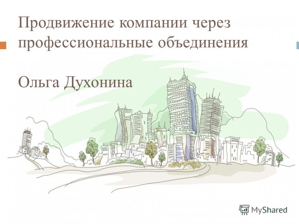 Продвижение компании через профессиональные объединения Ольга Духонина