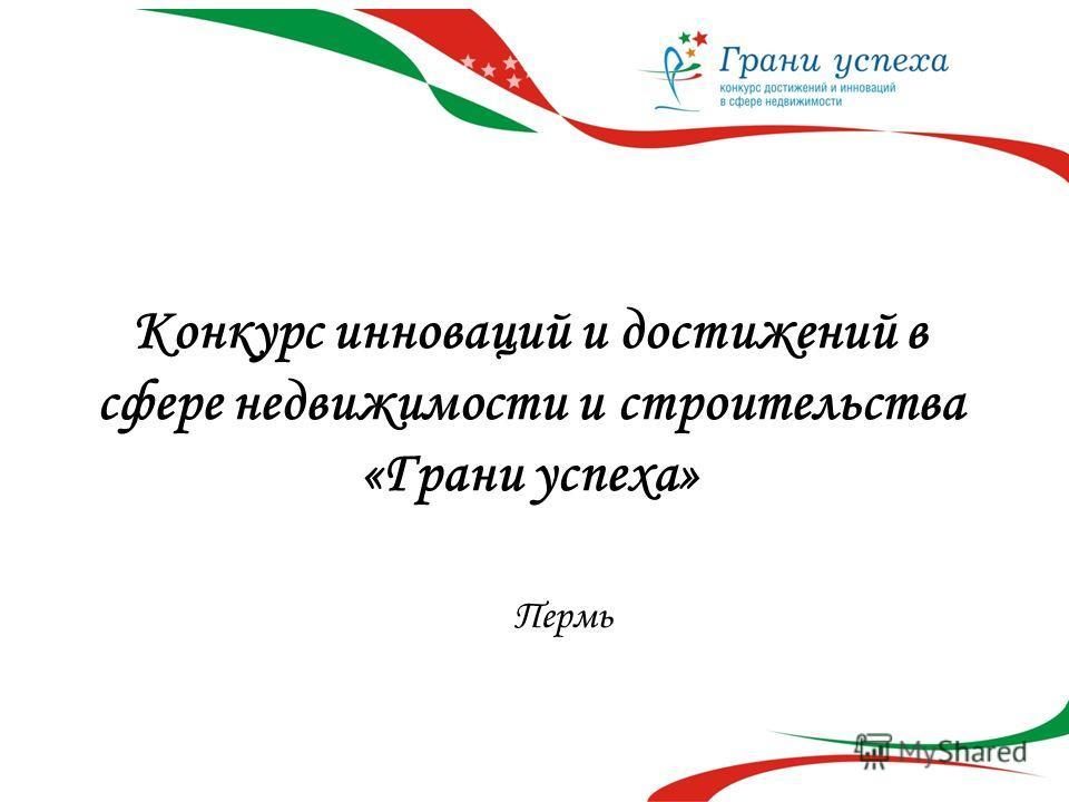Конкурс инноваций и достижений в сфере недвижимости и строительства «Грани успеха» Пермь