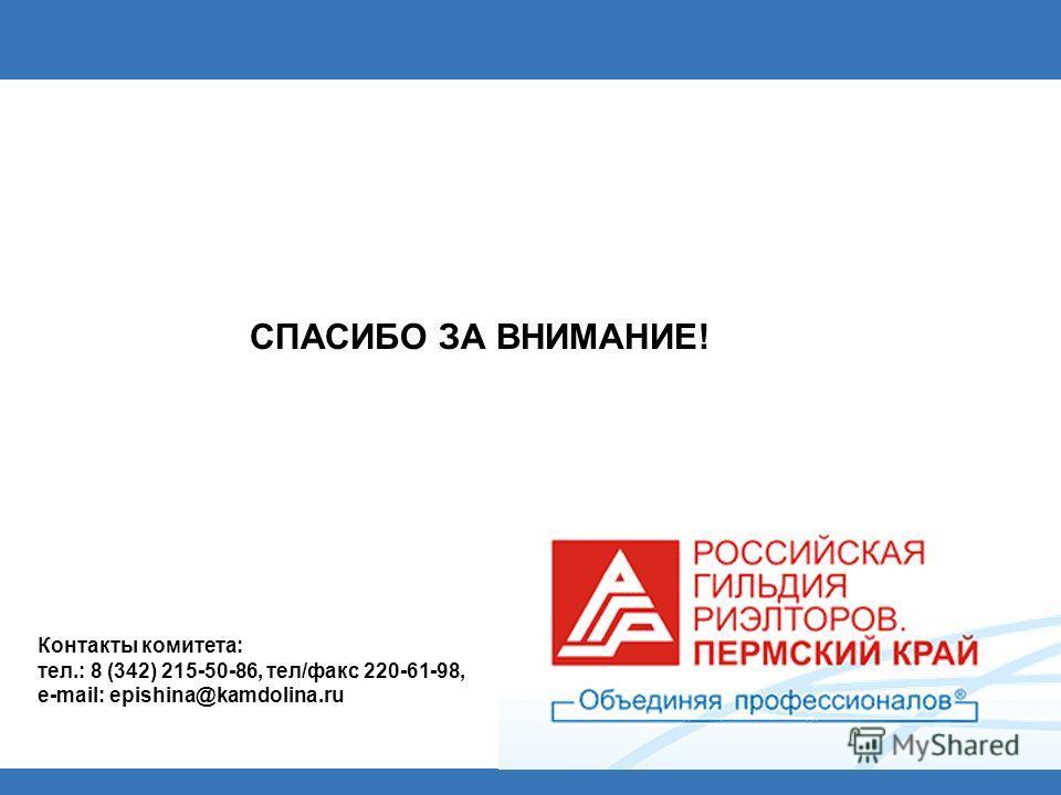 Контакты комитета: тел.: 8 (342) 215-50-86, тел/факс 220-61-98, e-mail: epishina@kamdolina.ru СПАСИБО ЗА ВНИМАНИЕ!