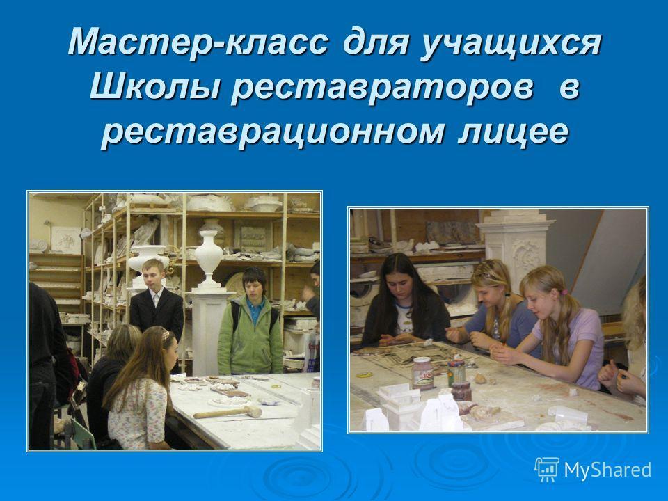 Мастер-класс для учащихся Школы реставраторов в реставрационном лицее