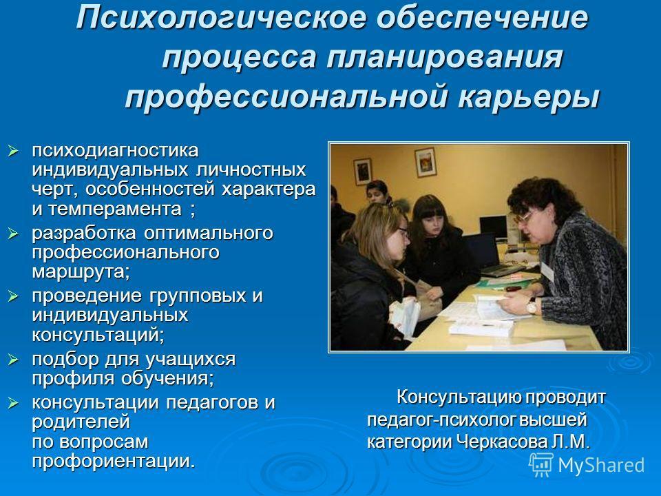 Психологическое обеспечение процесса планирования профессиональной карьеры психодиагностика индивидуальных личностных черт, особенностей характера и темперамента ; психодиагностика индивидуальных личностных черт, особенностей характера и темперамента