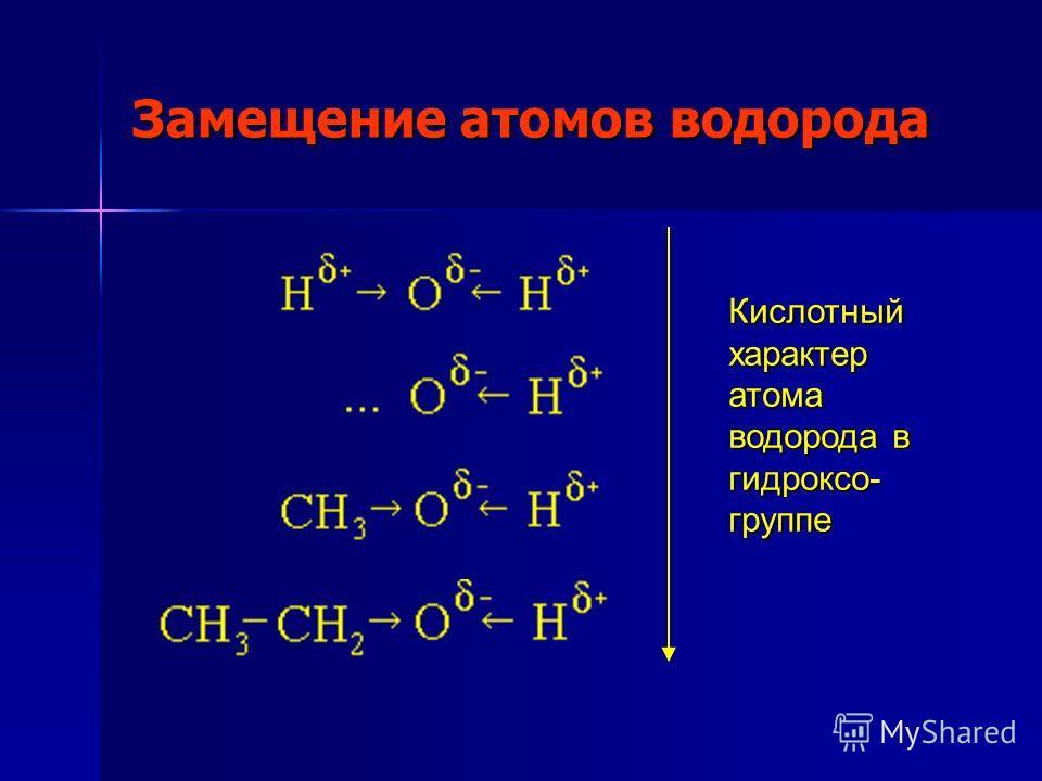 Свойства органических веществ состав строение Свойства спиртов углеводородный радикал гидроксильный радикал характерные для данного класса соединений свойства