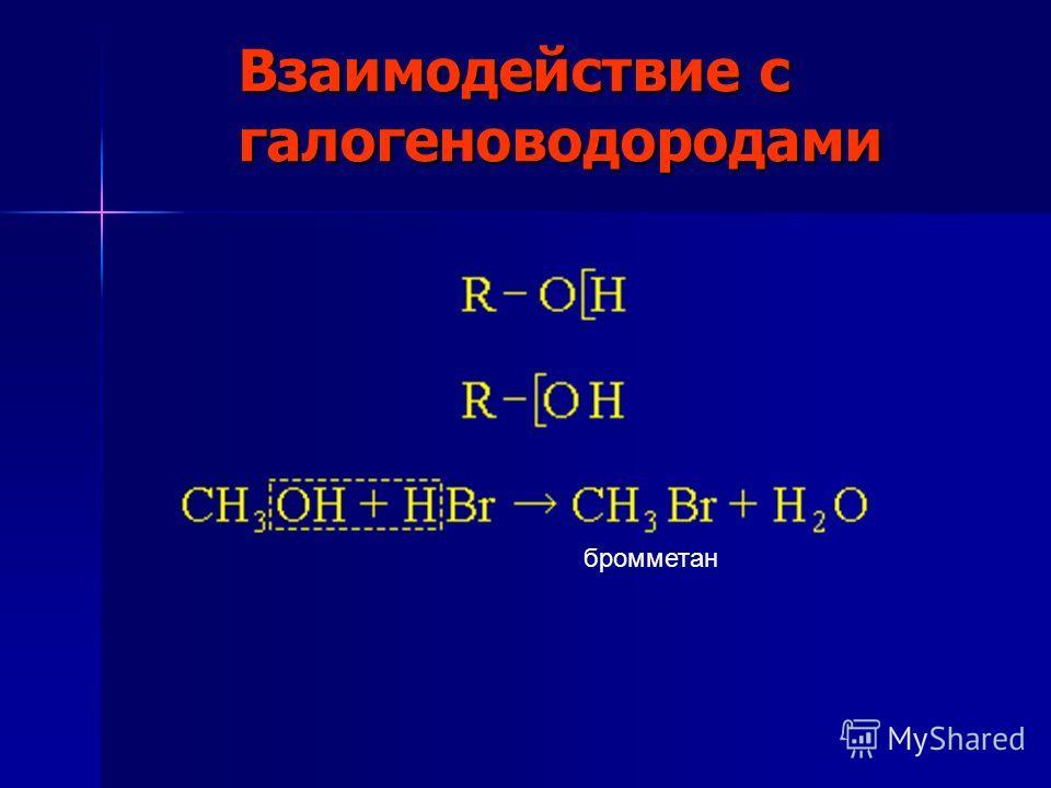 Реакция этерификации Взаимодействие спиртов с органическими и неорганическими кислотами с образованием сложных эфиров Взаимодействие спиртов с органическими и неорганическими кислотами с образованием сложных эфиров этиловый спирт уксусная кислота эти