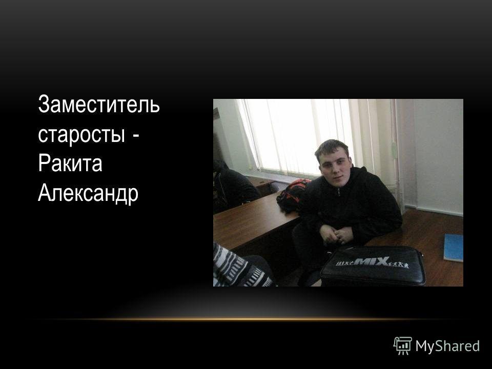 Заместитель старосты - Ракита Александр